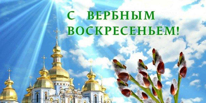 Вербное воскресенье - поздравления в прозе и стихах. Красивые короткие смс поздравления с Вербным воскресеньем