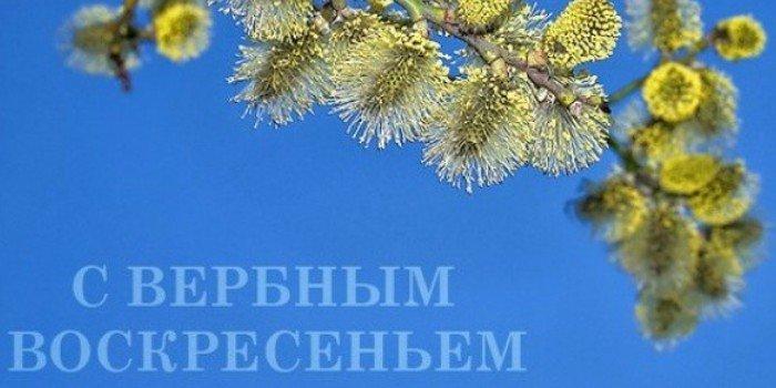 Короткие смс с Вербным воскресеньем в стихах и прозе. Оригинальные поздравления в виде смс с Вербным воскресеньем