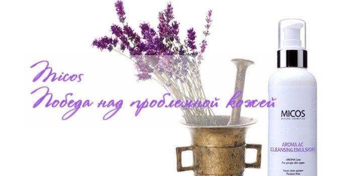 Aroma AC Cleanising: очищение кожи будущего!