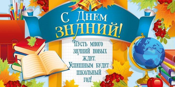 Стихи на 1 Сентября День Знаний для первоклассников, дошкольников (детского сада) и учеников разных классов. Простые, короткие и шуточные стихотворения и поздравления