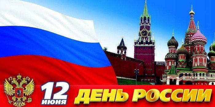 Какой праздник 12 июня 2016 года в России, как отдыхаем. История праздника 12 июня, официальное название