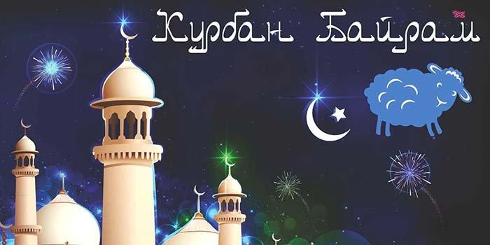Поздравления с Курбан Байрам 2016 в смс, картинках, стихах и в прозе. Лучшие поздравления на русском и татарском языке