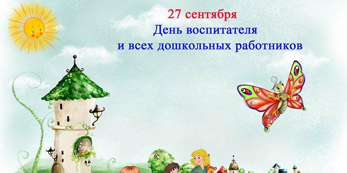 День воспитателя - поздравления воспитателям от детей, родителей и коллег в прозе, стихах и картинках