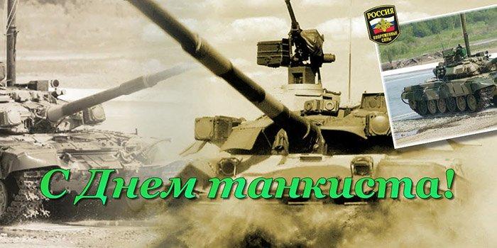 День танкиста - короткие и прикольные поздравления в прозе, стихах и картинках. Какого числа День танкиста 2016 в России и Украине