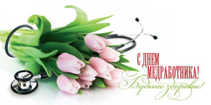 Шуточные, прикольные и официальные поздравления с Днем медика в прозе и стихах коллегам