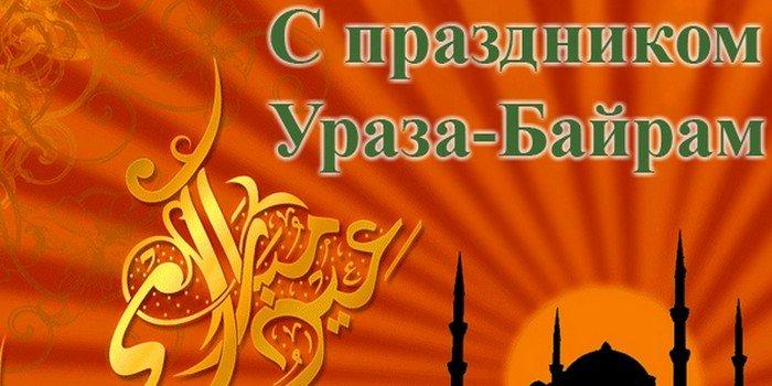 Ураза-байрам в 2016 году: когда начинается празднование в России, Башкортостане, Крыму, Татарстане. Поздравления с Ураза-байрам в стихах и прозе