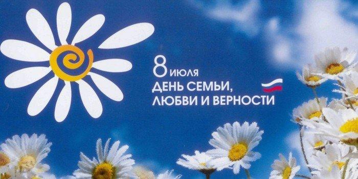 День семьи, любви и верности 2016 в России: история праздника в России и традиции. Поздравления с Днем семьи 2016 в стихах и прозе