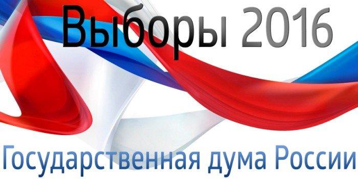 Адреса избирательных участков и пунктов голосования 18 сентября в Москве и Санкт-Петербурге. Как узнать свой избирательный участок