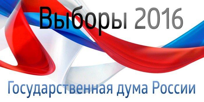 Когда выборы в Государственную Думу 2016 в России - точная дата. Выборы на Донбассе в ДНР и ЛНР в 2016 году