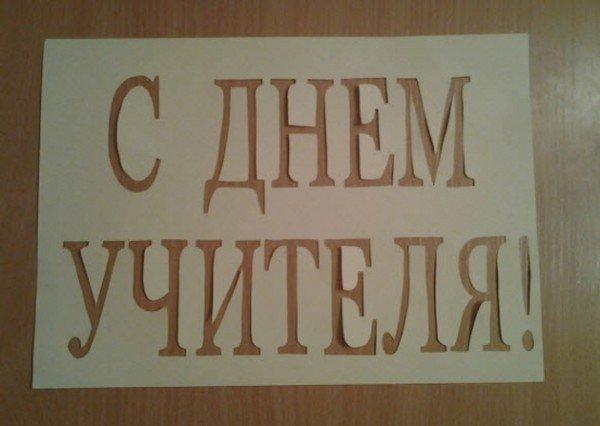 Изображение - Поздравление стенгазета с днем учителя 1468266423_stengazeta-na-den-uchitelya-5