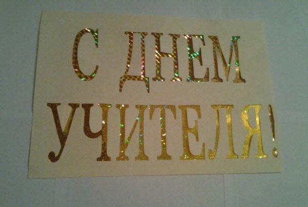 Изображение - Поздравление стенгазета с днем учителя 1468266490_stengazeta-na-den-uchitelya-6
