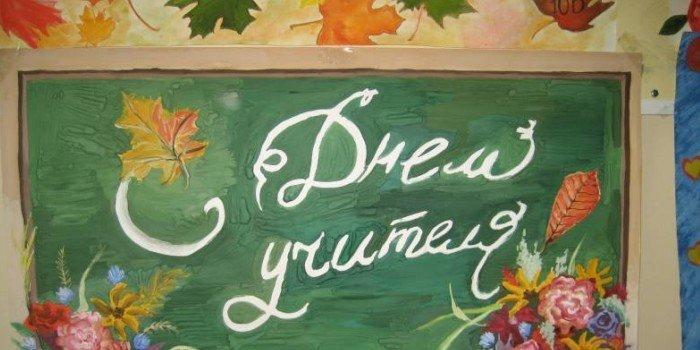 Изображение - Поздравление стенгазета с днем учителя 1468266521_stengazeta-na-den-uchitelya