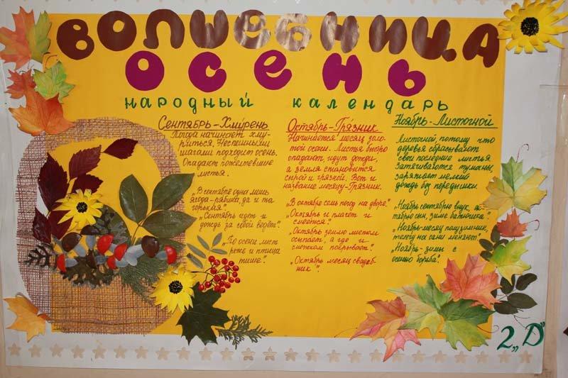 Осенние плакаты в школу самые лучшие