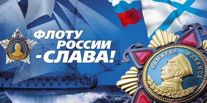 День ВМФ 2016 в Санкт-Петербурге, Кронштадте, Севастополе. Прикольные и короткие поздравления с Днем ВМФ в стихах и прозе