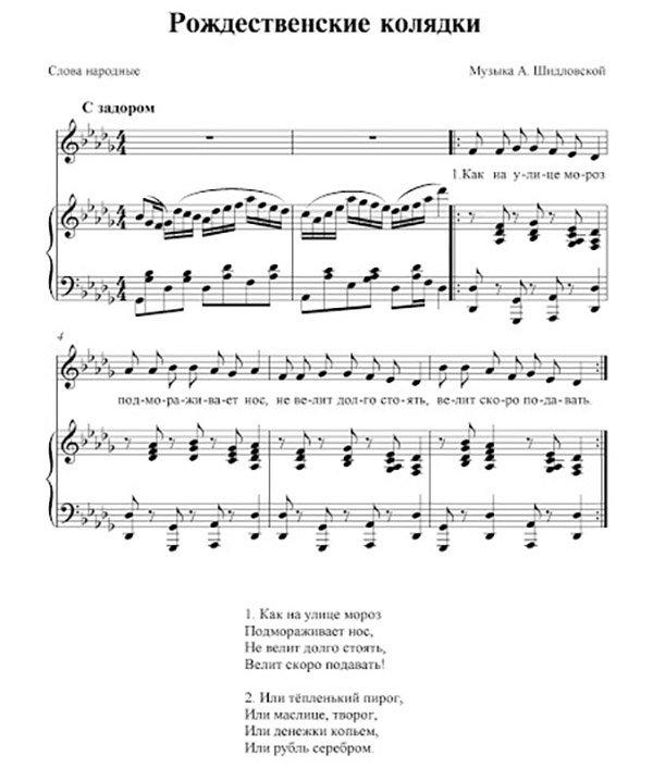 КОЛЯДОЧНЫЕ ПЕСНИ ДЛЯ ДЕТЕЙ СКАЧАТЬ БЕСПЛАТНО