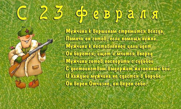 Pesni Na 23 Fevralya Dlya Shkolnikov Ot Devochek Pro Malchikov Video