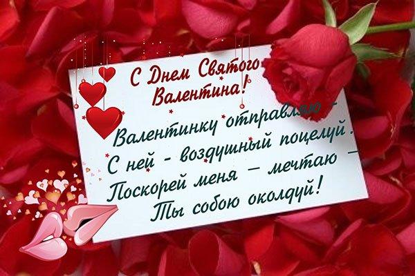 Поздравление с днем валентина мужу своими словами фото 601