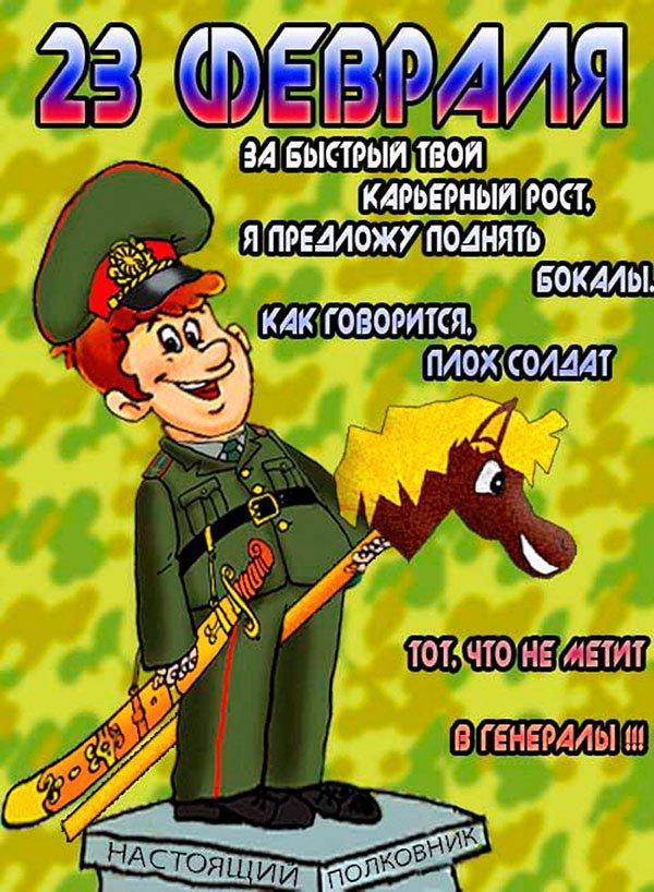 Шрека, поздравления с 23 февраля мужу открытка
