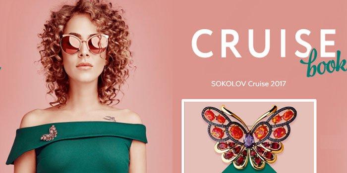 Яркая ювелирная коллекция SOKOLOV Cruise 2017