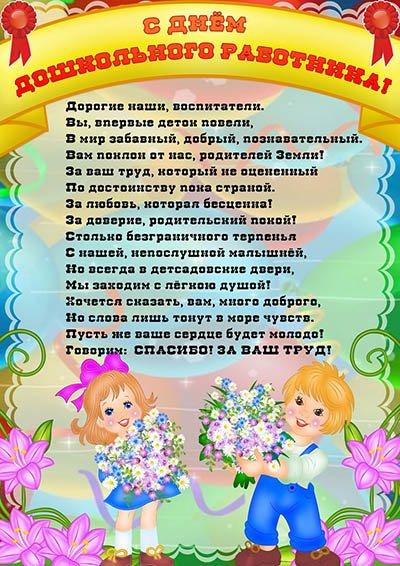 Поздравление днем воспитателям детского сада