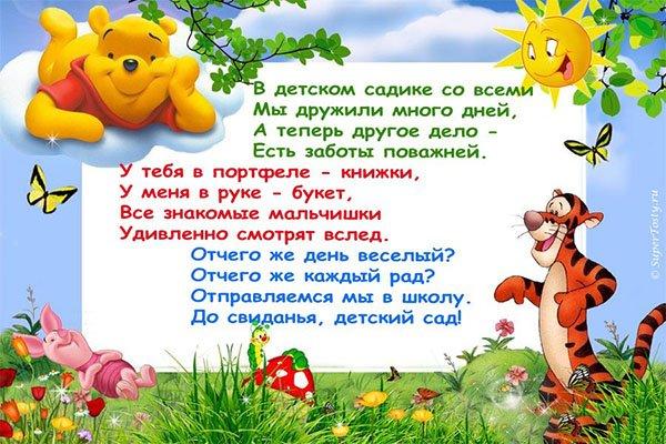 Поздравление днем воспитателям детского сада 646