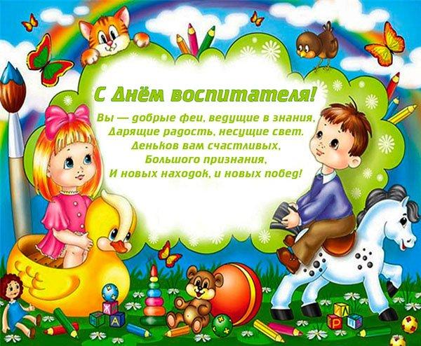 Поздравление днем воспитателям детского сада 613