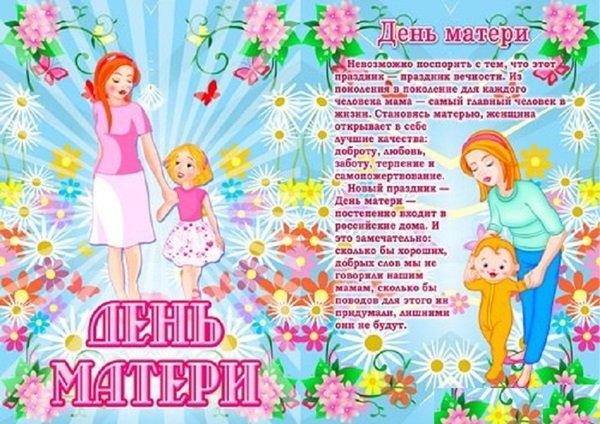 Поздравления на плакат к дню матери
