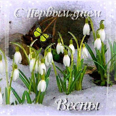 Сексуальные поздравления с днем весны