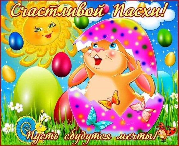 Красивые открытки с пасхой христовой для детей