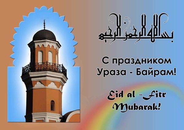 Открытки мусульманские с пожеланиями на татарском