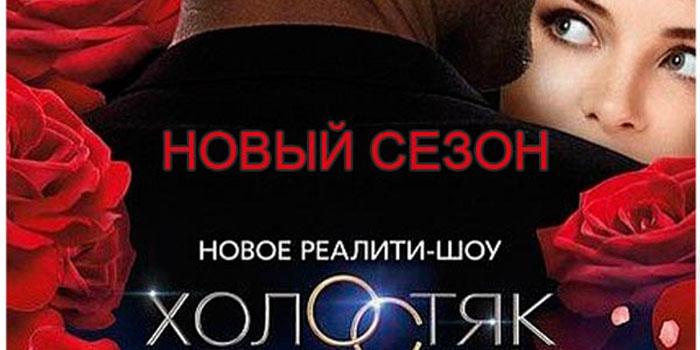 Как сложилась судьба победительниц шоу «Холостяк» на ТНТ