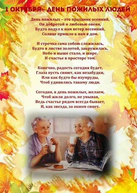 День пожилого человека поздравления на дому истринский район московской области дома престарелых