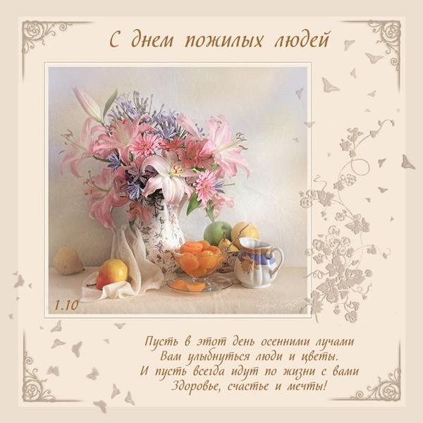 Как поздравить на дому с днем пожилого человека дома престарелых в харькове и харьковской обл