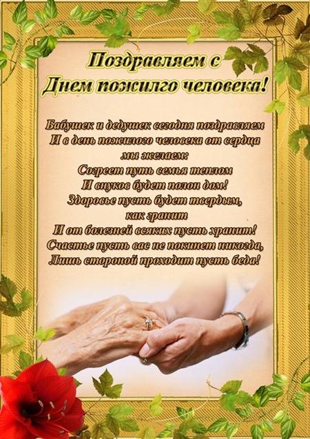 День пожилого человека поздравления на дому пансионат для пожилых людей екатеринбург золотая осень