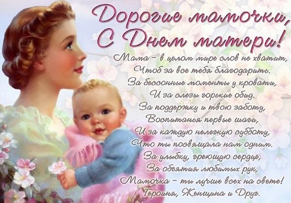 Поздравление с днем мамы трогательное