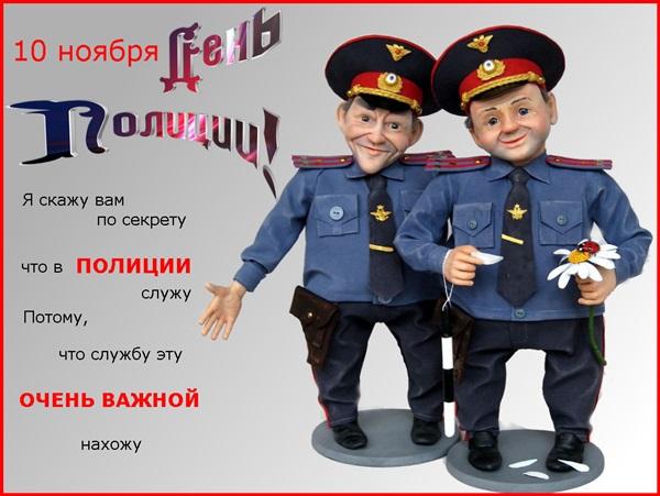 Поздравления с днем рождения милиционеру женщине