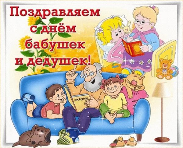 День бабушек картинки поздравления с надписями