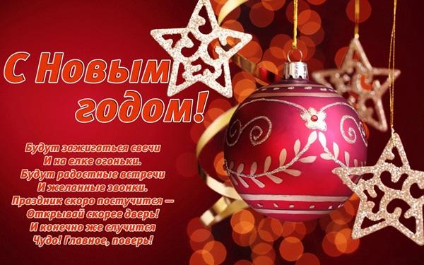 Официальные и прикольные поздравления коллегам с Новым 2019 годом Свиньи (Кабана)