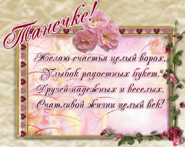 https://www.allwomens.ru/uploads/posts/2018-11/1542116640_otkrytki-na-tatyanin-den-14.jpg