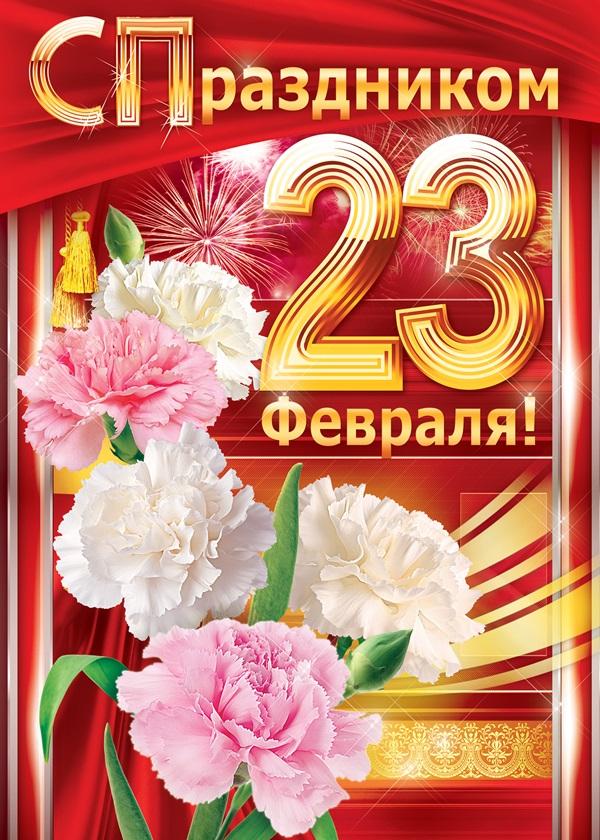 Фото и открытки на 23 февраля