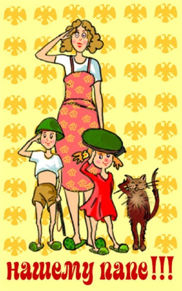 Крещением открытки, открытка с 23 февраля от жены и дочки