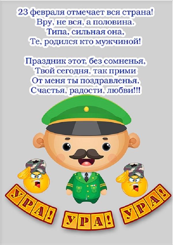 Поздравление с 23 февраля открытки коллеге
