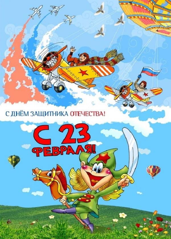 Детские картинки открытки к 23 февраля