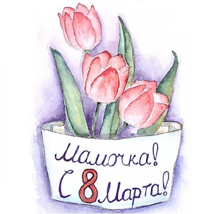 открытка для учителя на 8 марта рисовать малым нужно