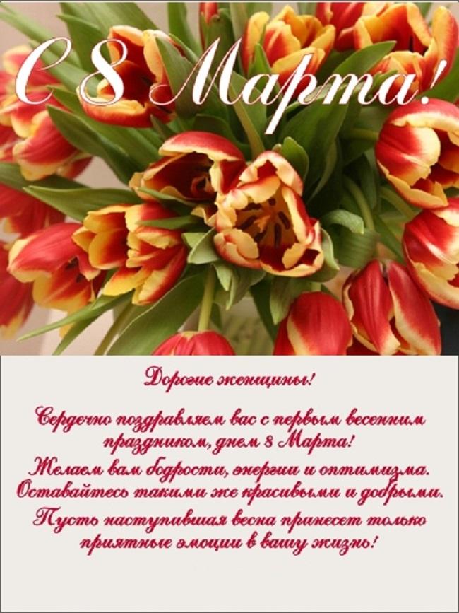 Открытки партнерам с 8 марта, поздравление рождеством пресвятой