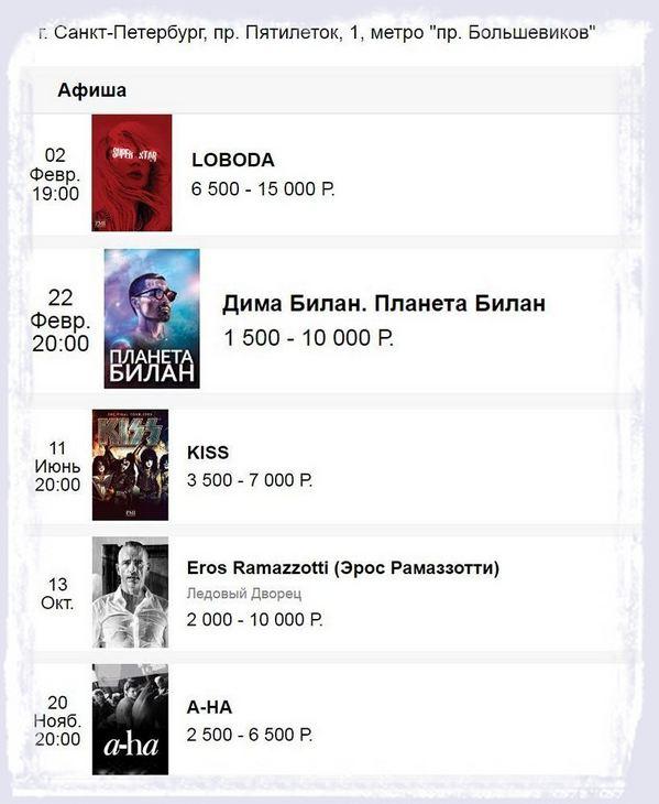 «И ведь покупает же кто-то…»: билеты на концерт Лободы в два раза дороже, чем на концерты мировых звёзд