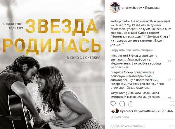 «Не верю в их любовь»: Андрей Чадов разочарован фильмом с Леди Гагой и Брэдли Купером «Звезда родилась»