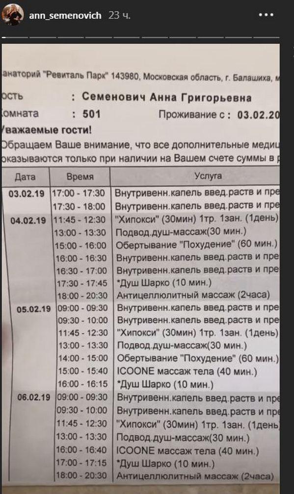 Внутривенные инъекции, душ Шарко, антицеллюлитный массаж: Анна Семенович решила резко похудеть за три дня