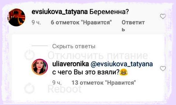 Юлия Проскурякова не подтвердила, но и не опровергла новую беременность