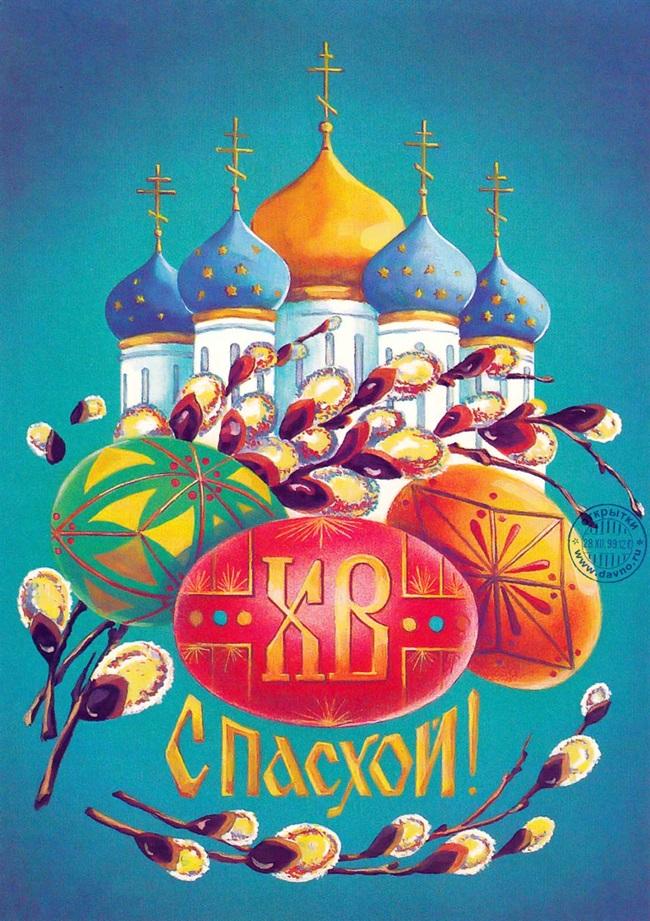 Пасха картинки советские